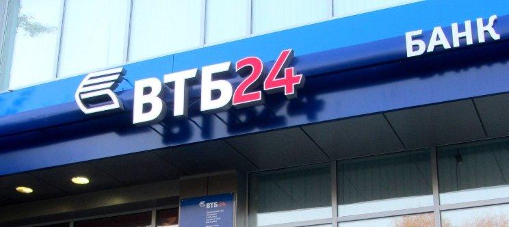 Собранные документы для рефинансирования нужно отнести в отделение ВТБ 24