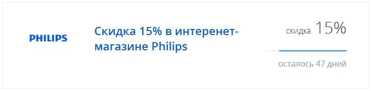 Акции и бонусы с ВТБ в интернет магазине Philips