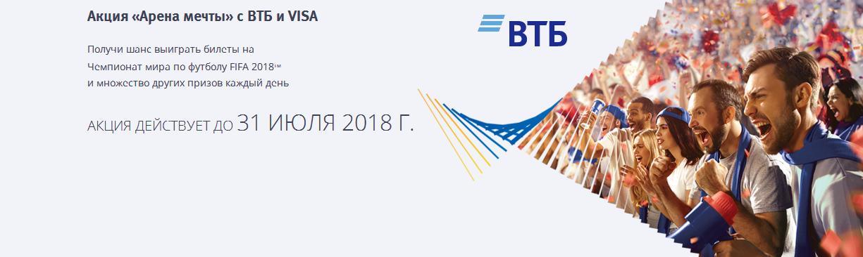 «Арена мечты» с ВТБ и Visa