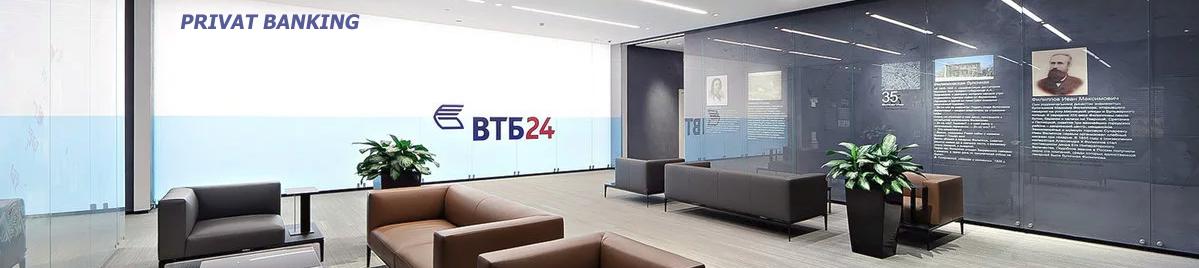 Private Banking ВТБ объединяет в себе надежность крупного государственного банка и гибкость