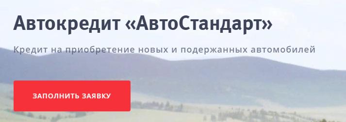 Автостандарт от ВТБ - кредит на приобретение новых и подержанных автомобилей