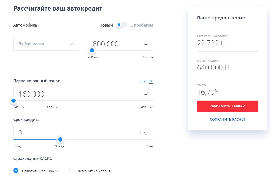 Калькулятор позволяет рассчитать автокредит в ВТБ 24