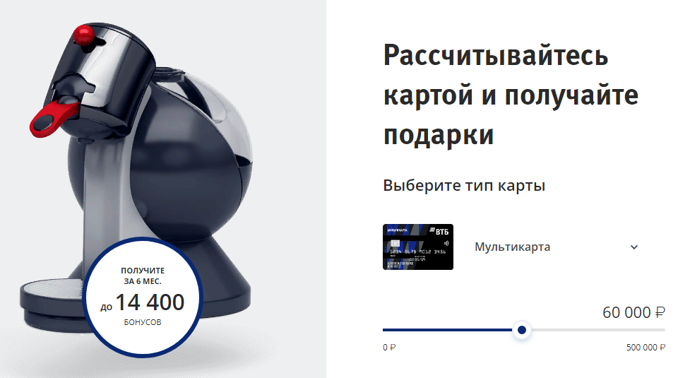 На bonus.vtb.ru можно делать покупки за бонусы по «Мультикарте»
