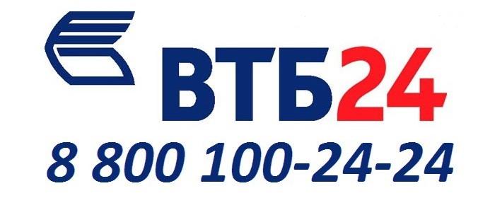 Можно узнать баланс карты ВТБ, позвонив на 88001002424