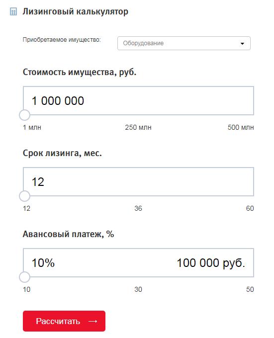 Калькулятор лизинга ВТБ позволяет рассчитывать ежемесячные платежи