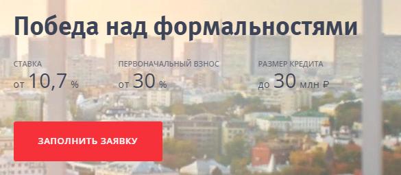 Победа над формальностями - позволяет получить ипотечный кредит до 30 миллионов рублей
