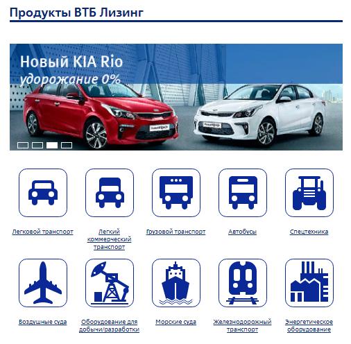 В рамках лизинга ВТБ клиенту предоставляется множество продуктов