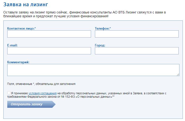 Онлайн-заявка на лизинг в ВТБ 24