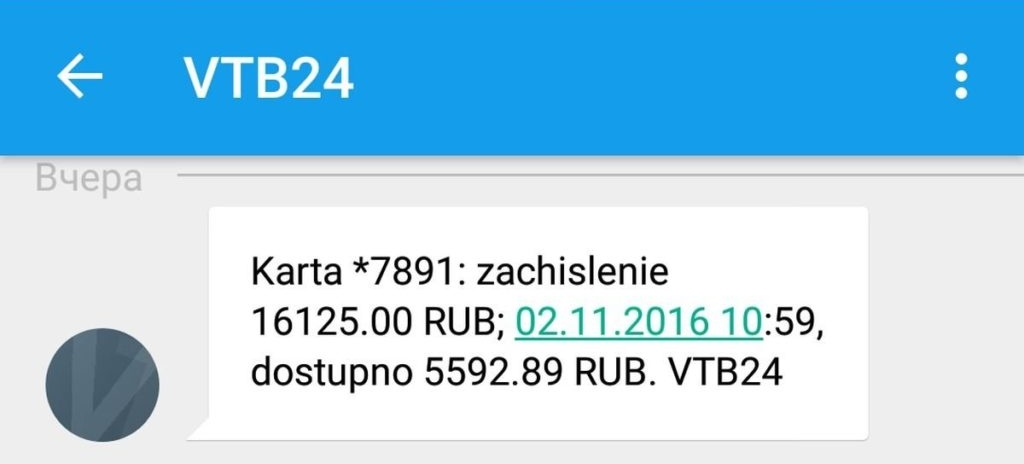 базовый пакет смс оповещений втб