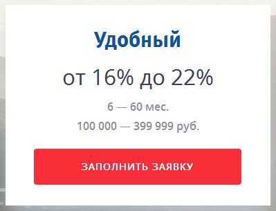 Калькулятор ВТБ
