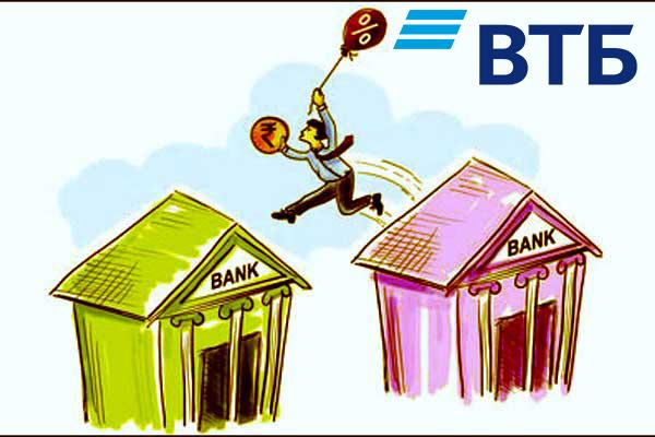 ВТБ 24 - банк, предлагающий наиболее выгодные условия рефинансирования ипотеки