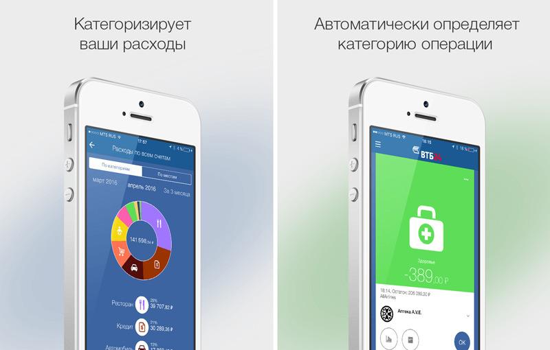 где скачать мобильное приложение втб 24