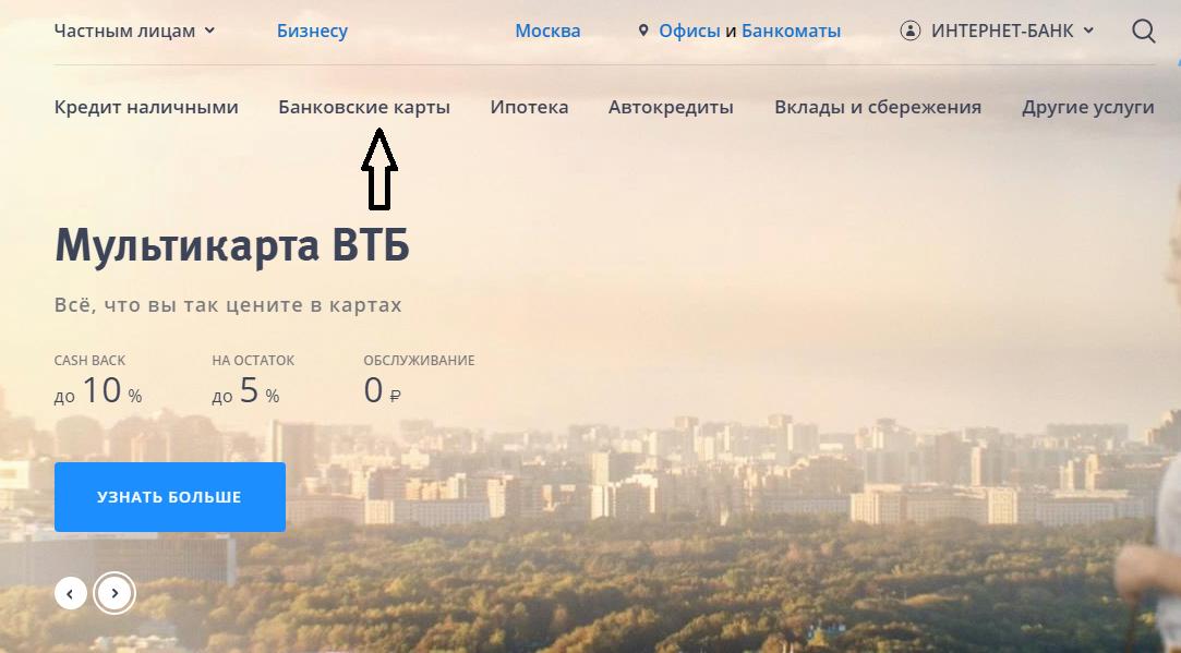 Заказ дебетовой карты через ВТБ онлайн