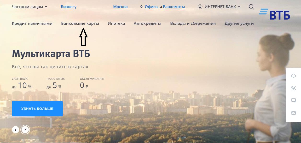 Втб взять кредит наличными рассчитать калькулятор 1000000 рублей