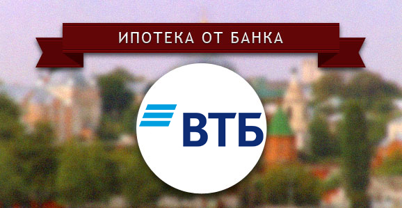 Взять ипотеку в банке ВТБ 24