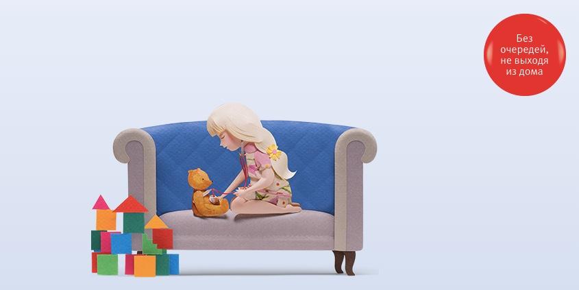 ВТБ страхование детский дкотор