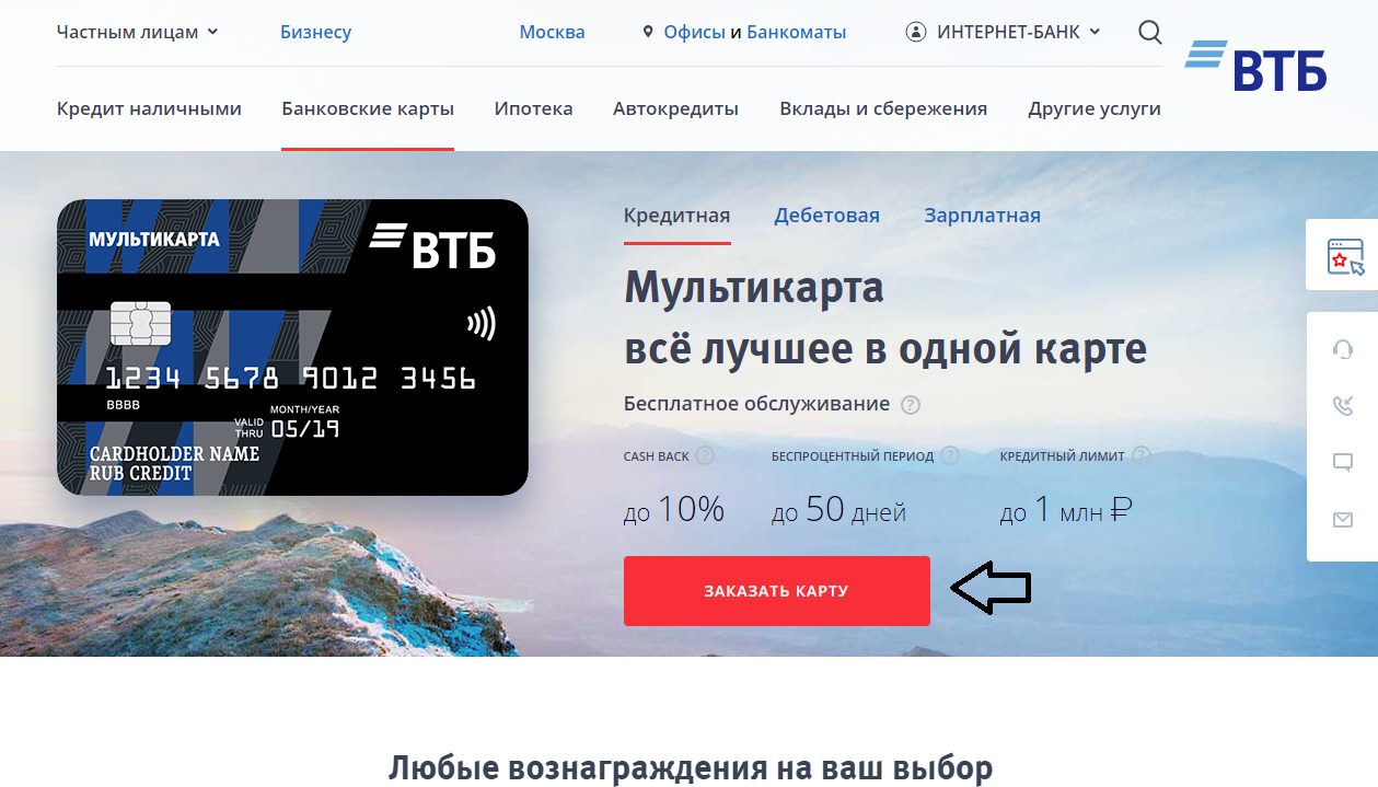 как можно заказать кредитную карту втб через онлайн банк 15 го января планируется взять кредит в банке на 18 месяцев условия его возврата таковы