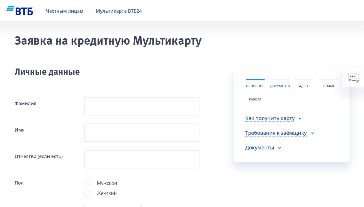 Требования для оформления кредитки ВТБ 24