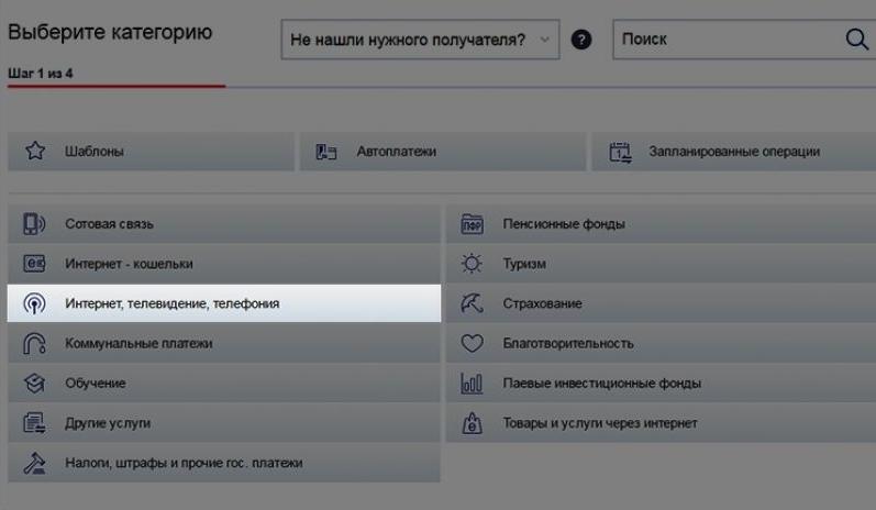 Заплатить за интернет в личном кабинете ВТБ 24