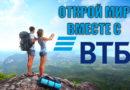 Программа ВТБ «Путешествия»: карта Мира ВТБ 24 Travel, личный кабинет