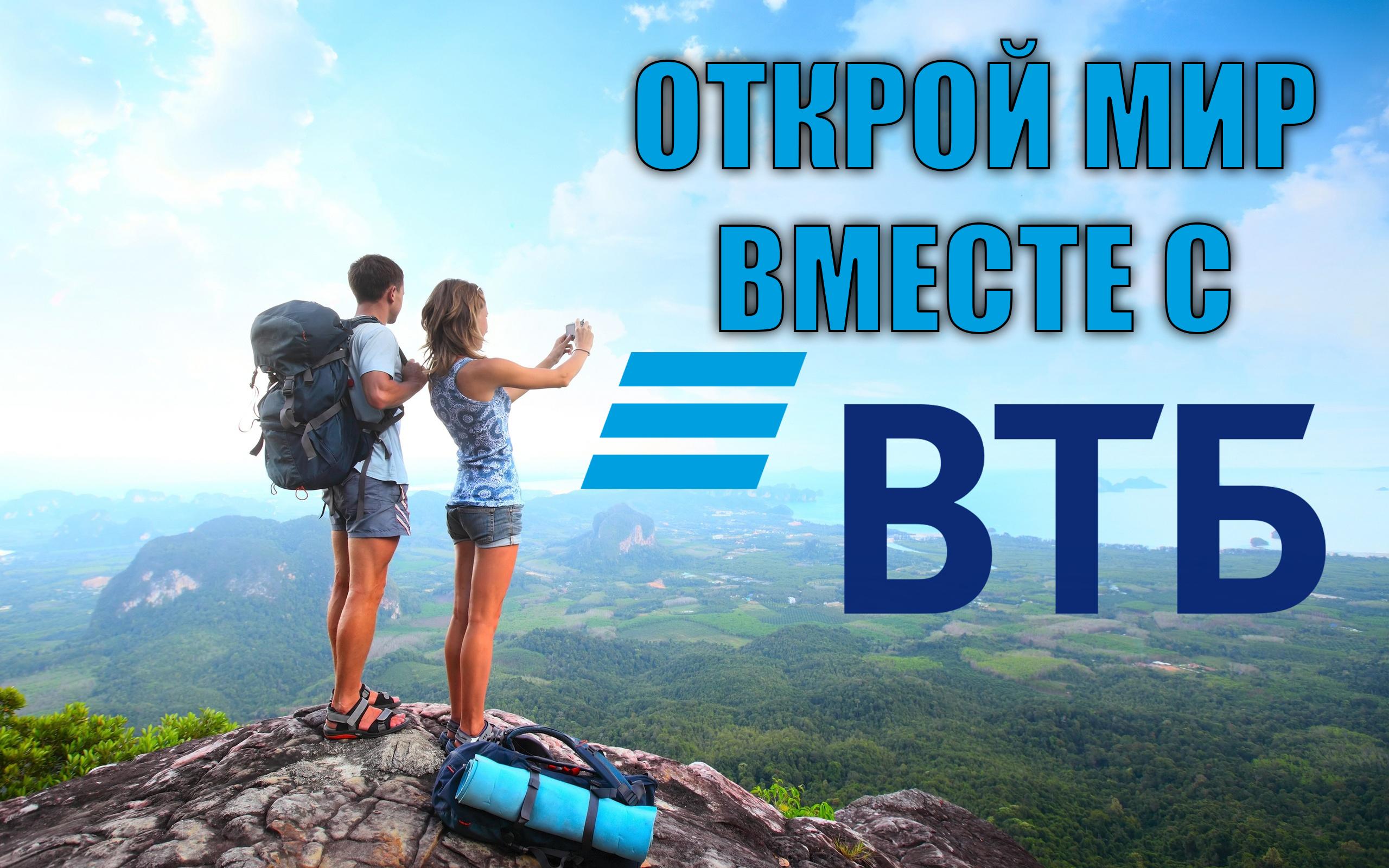 Программа Путешествия от ВТБ помогает путешествовать по миру