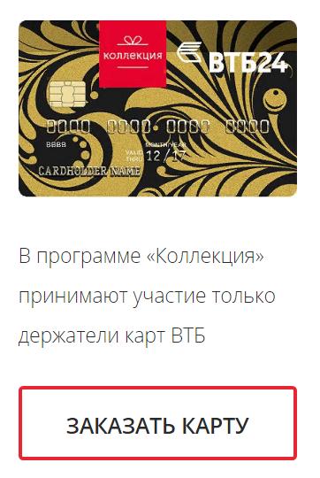 В программе Коллекция участвуют только держатели дебетовых карт