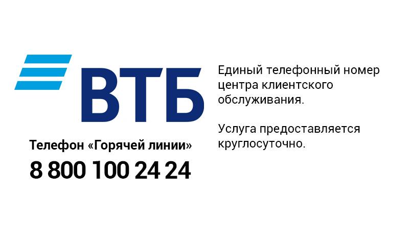 Служба поддержки ВТБ работает круглосуточно