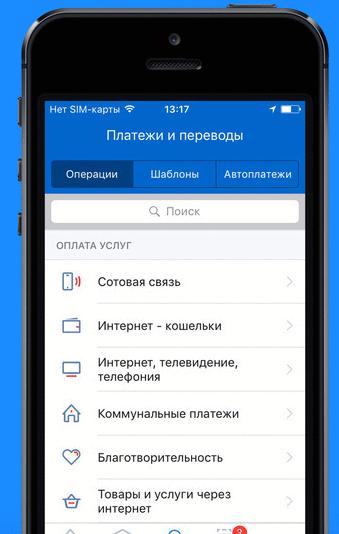 Оплатить интернет через мобильное приложение ВТБ