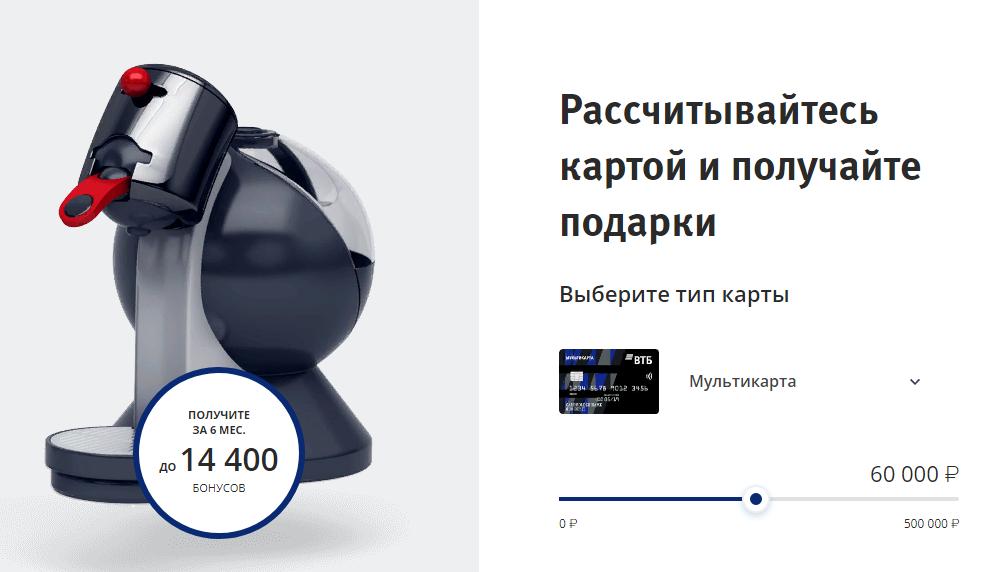 Баллы можно обменивать на покупки в рамках Коллекции от ВТБ