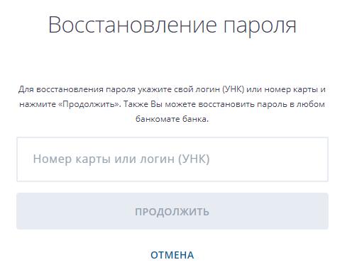 Как восстановить пароль от ВТБ-Онлайн