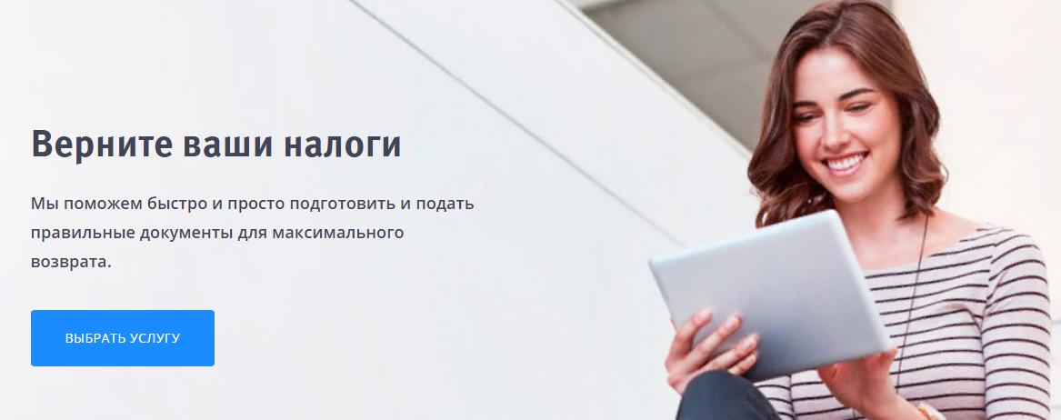 Вернуть налоги с помощью онлайн-сервиса ВТБ