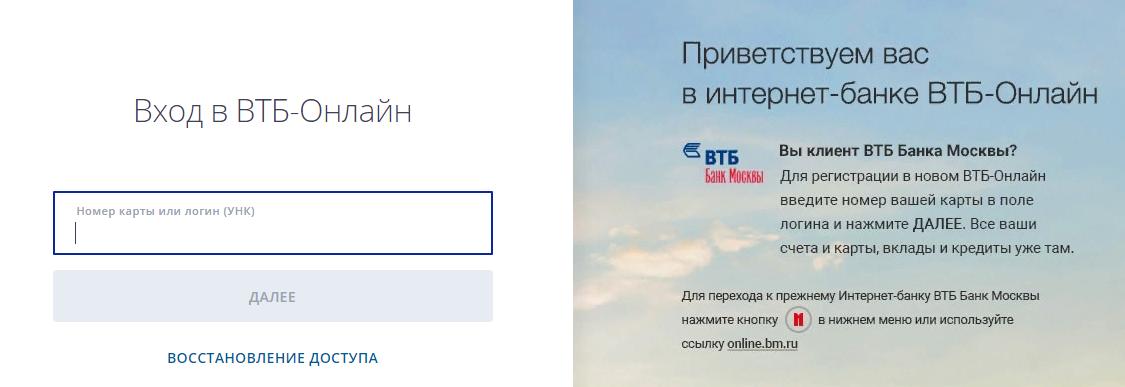 Восстановить пароль ВТБ на сайте online.vtb.ru