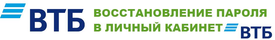 Как восстановить пароль от сервиса ВТБ-Онлайн