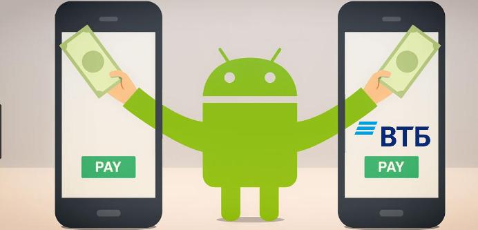 android pay втб 24 как подключить