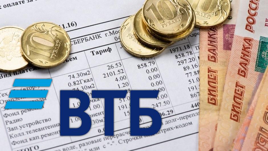 Оплатить ЖКХ с помощью банка ВТБ легко и быстро