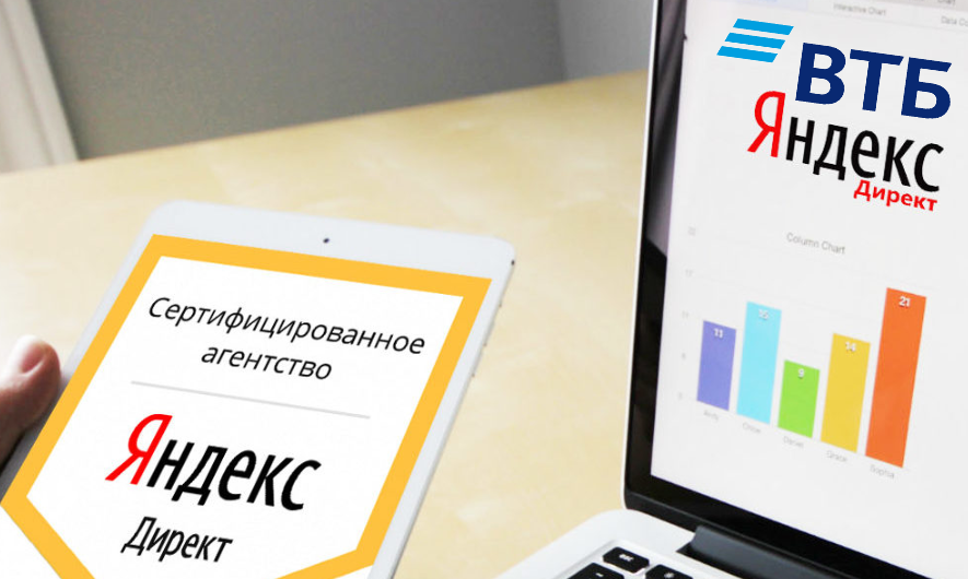 бизнес система яндекс директ втб 24