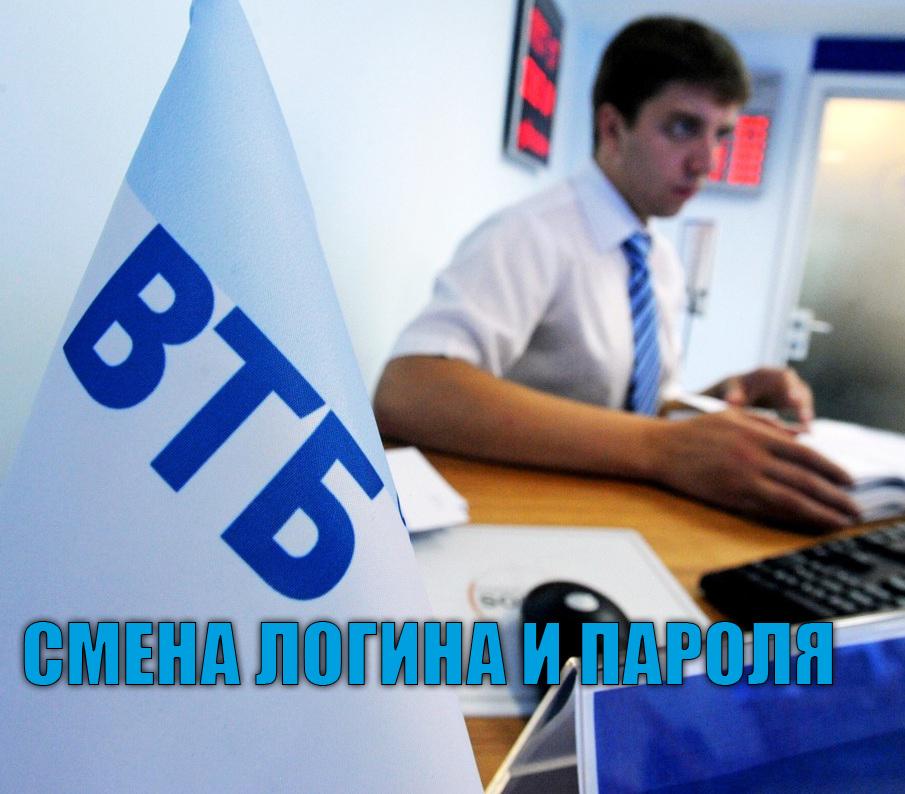 Сменить данные для входа в отделении банка ВТБ