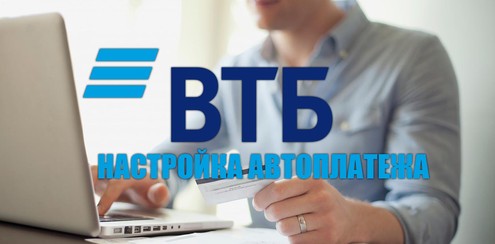 Автоматическая оплата услуг через ВТБ Онлайн