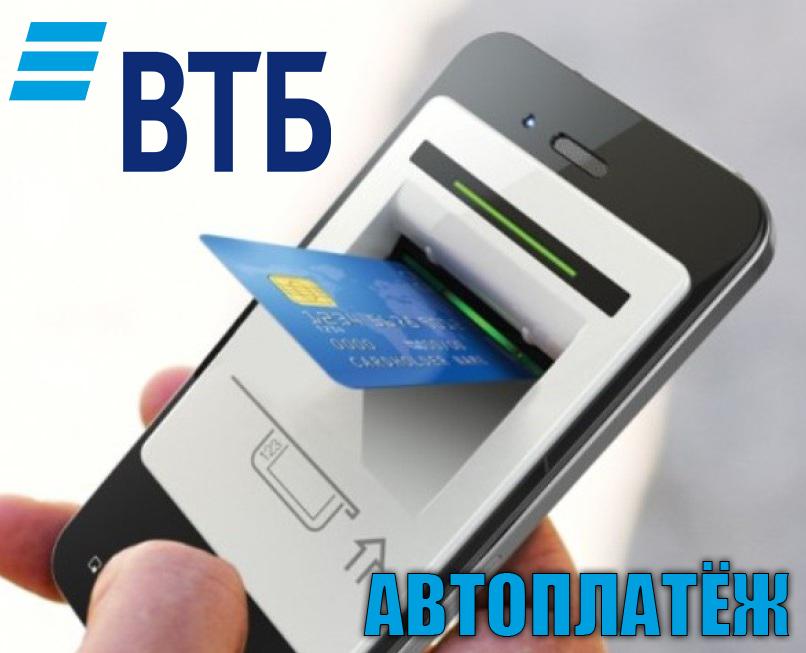 Подключить и отключить автоплатёж в ВТБ Онлайн
