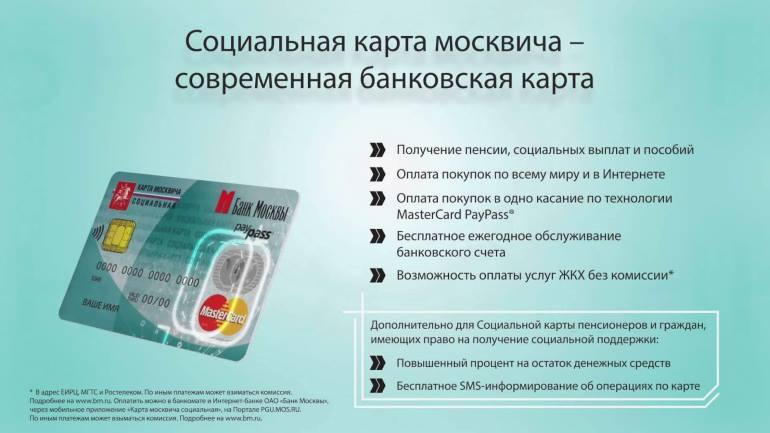 ВТБ вручил миллионную социальную карту москвича Мир