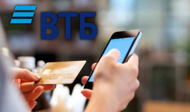 Как настроить автоматический платёж в ВТБ Онлайн
