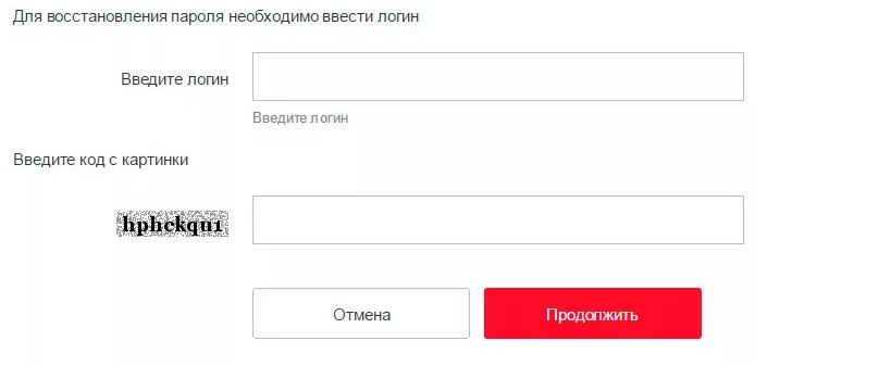 В ВТБ Онлайн можно восстановить и сменить пароль