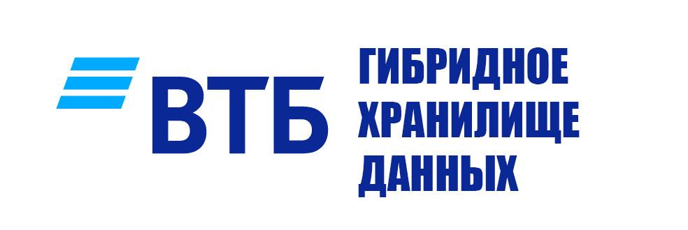 Гибридное хранилище данных было создано в ВТБ