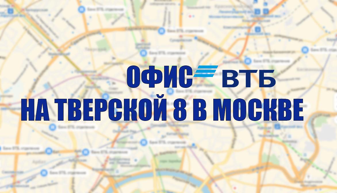 Отделения ВТБ на Тверской улице в Москве