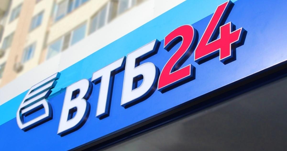 ВТБ увеличил выдачу ипотеки в 2018 году