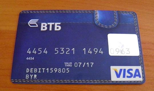 Изображение - Как узнать пин-код карты втб 24 если забыл vtb-karta-pin
