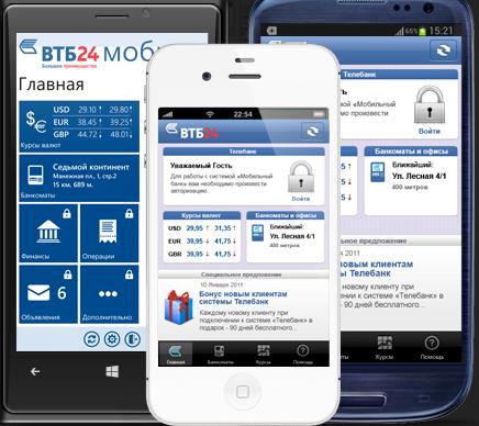 втб онлайн приложение личный кабинет
