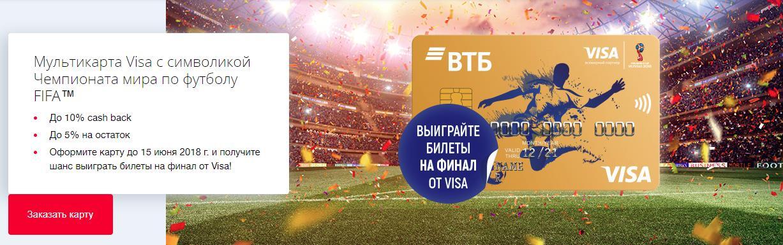 Акция от Visa для любителей футбола – шанс выиграть билеты на финал Чемпионата мира по футболу FIFA 2018™