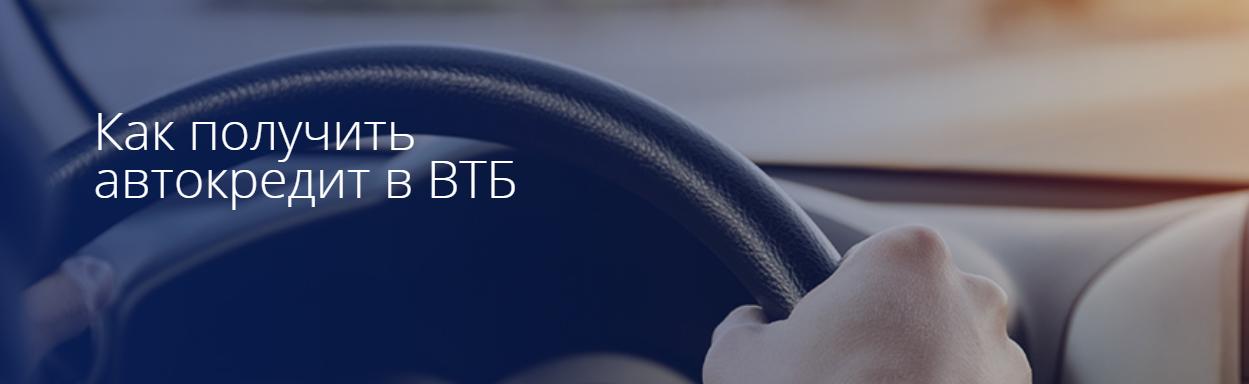 Как получить автокредит в ВТБ на поддержанное авто