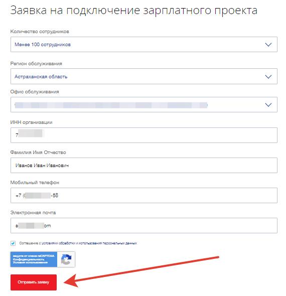 Форма онлайн заявки на подключение к услуге Зарплатный проект ВТБ